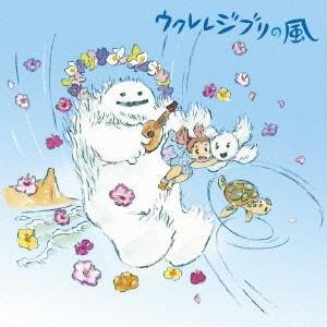 種別:CD 発売日:2013/12/18 収録:Disc.1/01.やさしさに包まれたなら (「魔女...