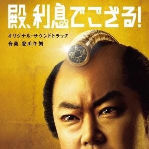 安川午朗/殿、利息でござる! オリジナル・サウンドトラック 【CD】