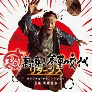 周防義和/超高速!参勤交代リターンズ オリジナル・サウンドトラック 【CD】