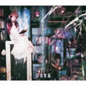 石川智晶/この世界を誰にも語らせないように 【CD】