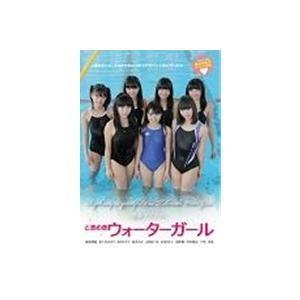 青春ラプソディ。〜ときめきウォーターガール 【DVD】 esdigital