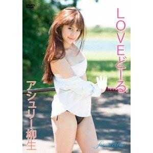 アシュリー柳生/LOVEどーる 【DVD】の商品画像