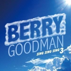 ベリーグッドマン/Sing Sing Sing 3 【CD】|esdigital