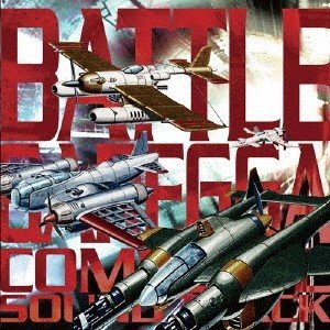 (ゲーム・ミュージック)/バトルガレッガ コンプリートサウンドトラック 【CD】|esdigital