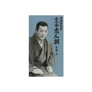 種別:DVD 発売日:2008/03/26 説明:  ■収録内容 ・文七元結(1997) ・火焔太鼓...