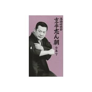 落語研究会 古今亭志ん朝 全集 (下) 【DVD】