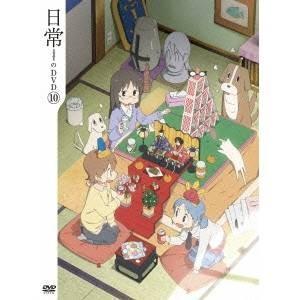 日常のDVD 特装版 第10巻  DVD