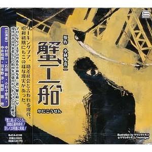 ドラマCD/蟹工船 【CD】|ハピネットオンラインPayPayモール
