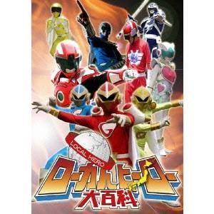 種別:DVD 発売日:2008/12/19 説明:あなたはローカルヒーローの素晴らしさを知っています...