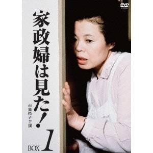 家政婦は見た! DVD-BOX1 【DVD】