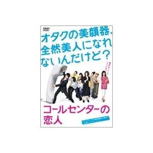 種別:DVD 発売日:2010/01/06 説明:都倉渉は、通販番組の商品企画を手がける一流商社のサ...