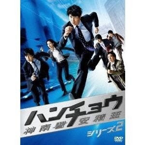 ハンチョウ〜神南署安積班〜 シリーズ2 DVD-BOX 【DVD】
