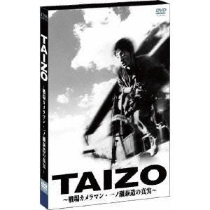 種別:DVD 発売日:2010/11/03 説明:「うまく撮れたら、東京まで持って行きます。もし、う...