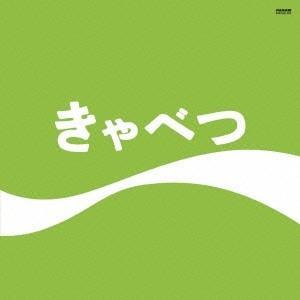 種別:CD 発売日:2013/02/12 収録:Disc.1/01.きみしかいない/02.ぼくはヘリ...