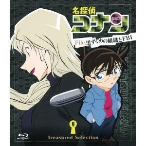 名探偵コナン Treasured Selection File.黒ずくめの組織とFBI 9 【Blu...
