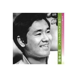 種別:CD 発売日:2011/06/22 収録:Disc.1/01. この国に生まれてよかった (3...