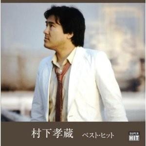 種別:CD 発売日:2012/11/01 説明:日本人が大切にしてきた情景や機微を思い出させてくれる...