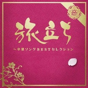 (V.A.)/旅立ち〜卒業ソングBESTセレクション 【CD】|esdigital