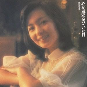 太田裕美/心が風邪をひいた日 【CD】 esdigital