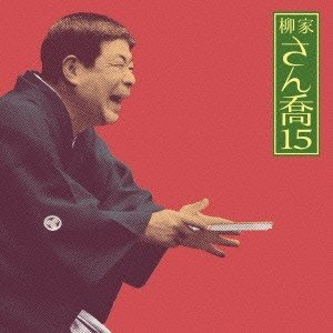 柳家さん喬/柳家さん喬15 夢の酒/妾馬 【CD】の関連商品3