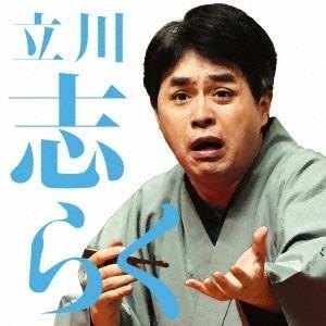 立川志らく/立川志らく一 文七元結/時そば 【CD】