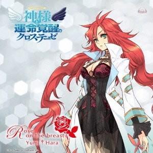 原由実/PS3 「神様と運命覚醒のクロステーゼ」 エンディング Rose on the breast 【CD+DVD】|esdigital