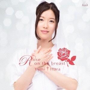 原由実/PS3 「神様と運命覚醒のクロステーゼ」 エンディング Rose on the breast 【CD】 esdigital