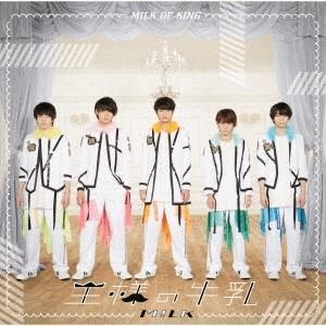 M!LK/王様の牛乳《通常盤》 【CD】