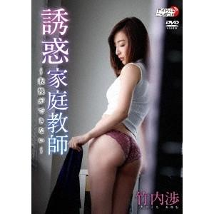 竹内渉/誘惑家庭教師〜我慢ができない〜 【DVD】