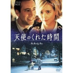 天使のくれた時間 【DVD】|esdigital