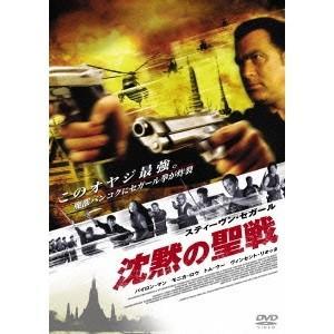 沈黙の聖戦 【DVD】|esdigital