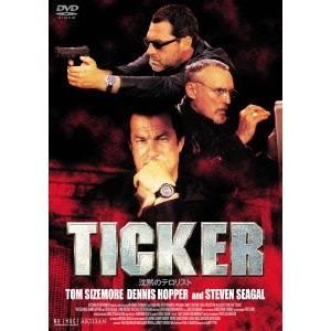 TICKER 沈黙のテロリスト 【DVD】|esdigital