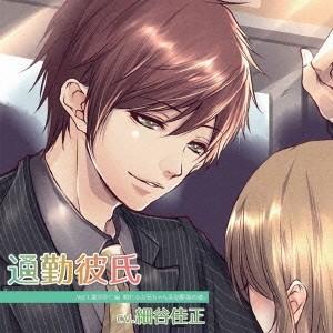 (ドラマCD)/Love on Ride 〜 通勤彼氏 Vol.1 遠崎幸仁 【CD】
