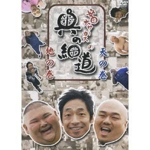 安田大サーカスの奥の細道 【DVD】