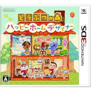3DS どうぶつの森 ハッピーホームデザイナー|esdigital