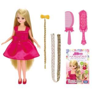 リカちゃん LD-12 ロングヘアアレンジ  おもちゃ こども 子供 女の子 人形遊び クリスマス プレゼント 3歳|esdigital