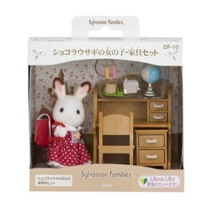 シルバニアファミリー DF-10 ショコラウサギの女の子・家具セット|esdigital