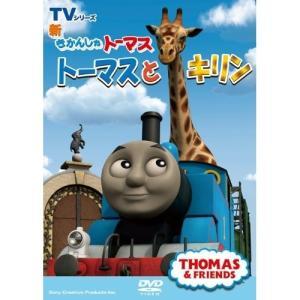 新きかんしゃトーマス トーマスとキリン 【DVD】