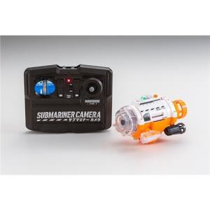 赤外線コントロール サブマリナーカメラ