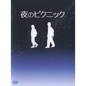 夜のピクニック 特別版 【DVD】