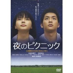 夜のピクニック 【DVD】