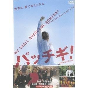 パッチギ!特別価格版 【DVD】