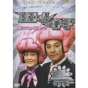 ピエール靖子 企画でわかる脳タイプ 銀脳編 【DVD】...