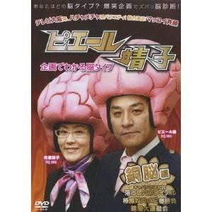 ピエール靖子 企画でわかる脳タイプ 銅脳編 【DVD】...