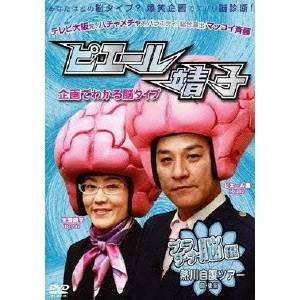 ピエール靖子 企画でわかる脳タイプ プラチナ脳編 【DVD】...
