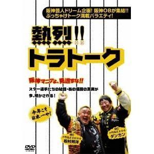 熱烈!!トラトーク 【DVD】|esdigital