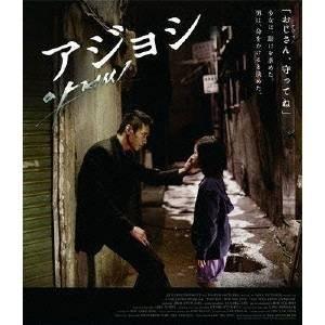 アジョシ スペシャル・エディション 【Blu-ray】