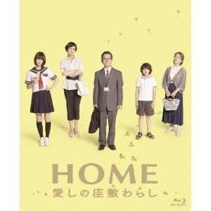 種別:Blu-ray 発売日:2012/10/02 説明:『HOME 愛しの座敷わらし』 父・晃一(...
