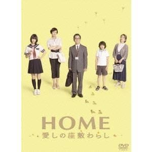 種別:DVD 発売日:2012/10/02 説明:『HOME 愛しの座敷わらし』 父・晃一(水谷豊)...