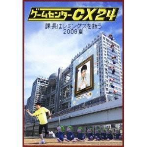 ゲームセンターCX 24 〜課長はレミングスを救...の商品画像
